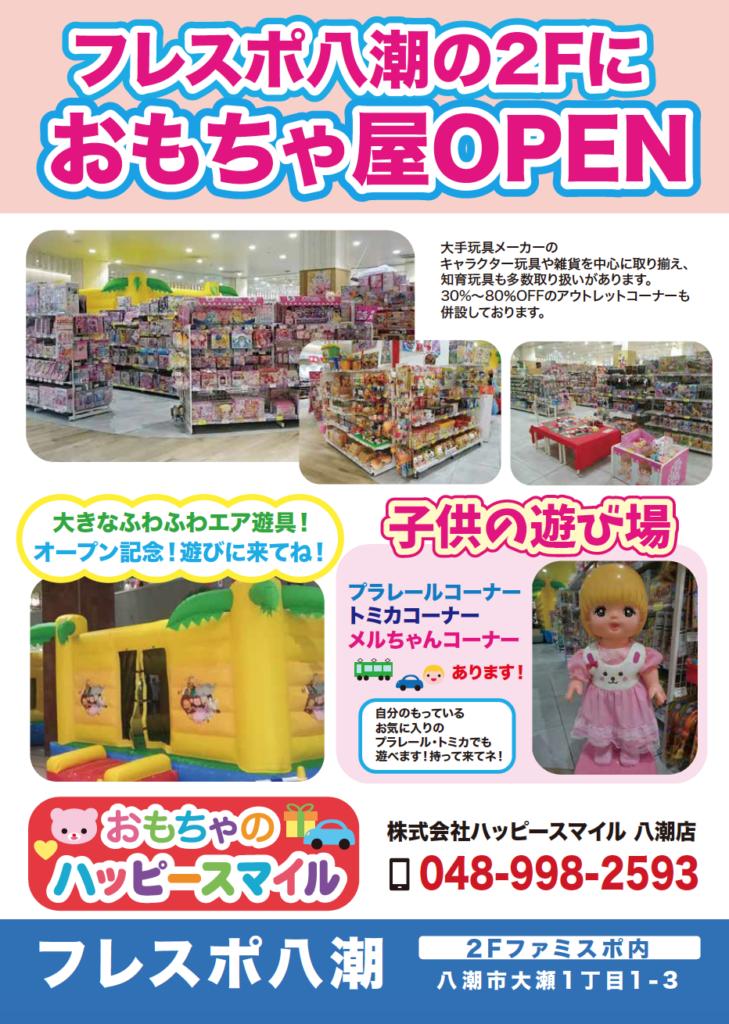 フレスポ八潮におもちゃのハッピースマイルオープン!