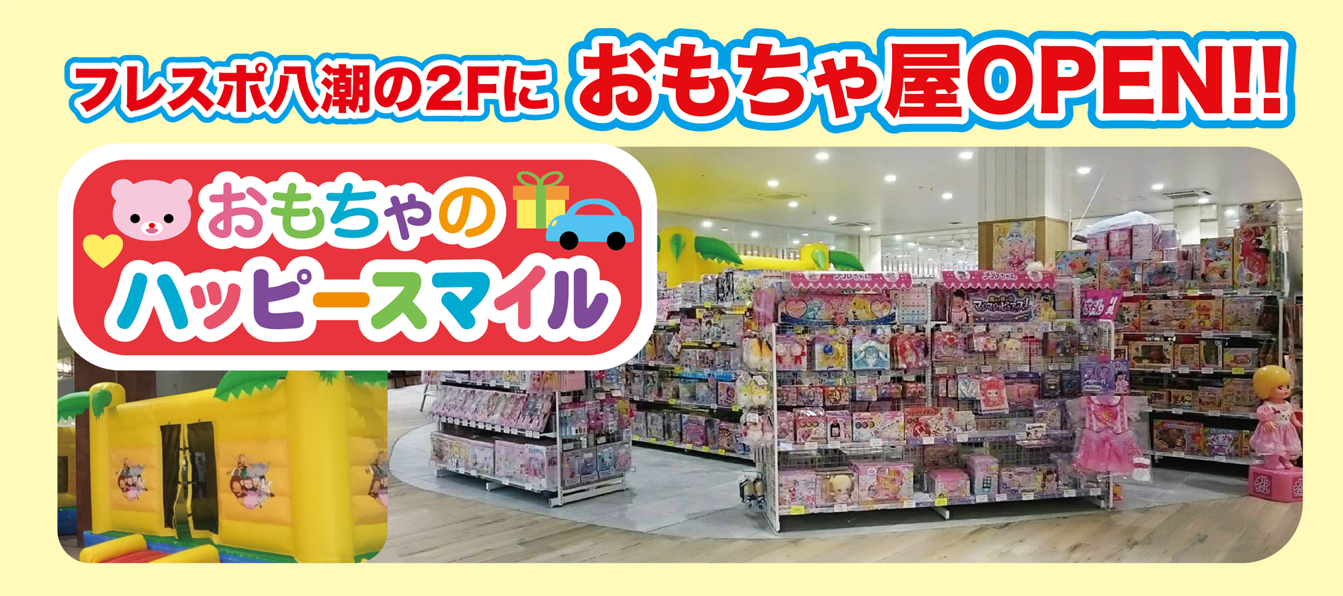 フレスポ八潮の2Fにおもちゃ屋オープン!